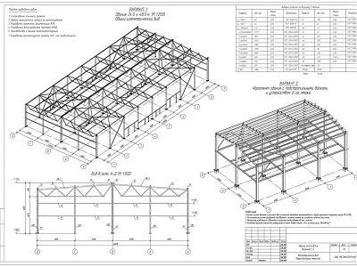 Пример проекта зданий