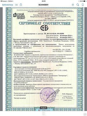 Сертификат СТБ сэндвич-панели ПИР